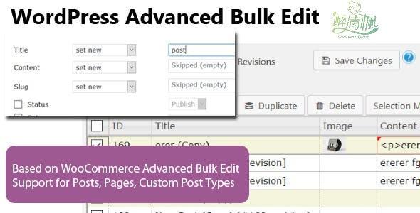 WordPress批量编辑插件 - Advanced Bulk Edit(汉化)[更新至v1.3] WordPress插件 第1张