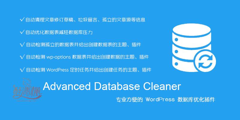 WordPress数据库清理插件 - Advanced Database Cleaner Pro(汉化)[更新至v3.1] WordPress插件 第1张