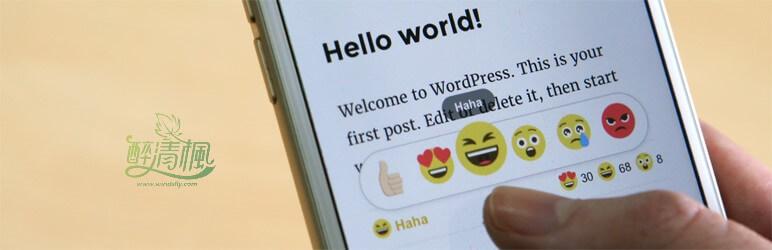 WordPress表情评论插件 - DW Reactions v1.0.1.3(汉化) WordPress插件 第1张