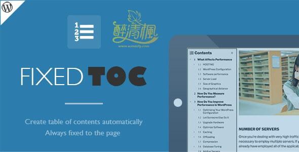 WordPress目录插件 – Fixed TOC(汉化)[更新至 v3.1.15] WordPress插件 第1张