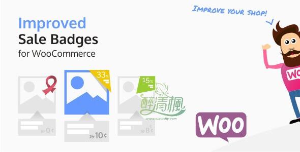 Woocommerce徽章插件 - Improved Sale Badges(汉化)[更新至v4.0] WooCommerce插件 第1张