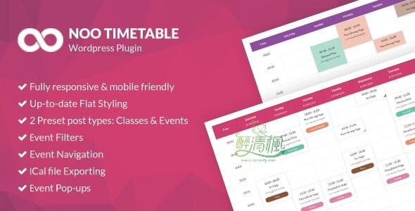 WordPress计划课程插件 - NOO Timetable v2.0.5.3(汉化) WordPress插件 第1张