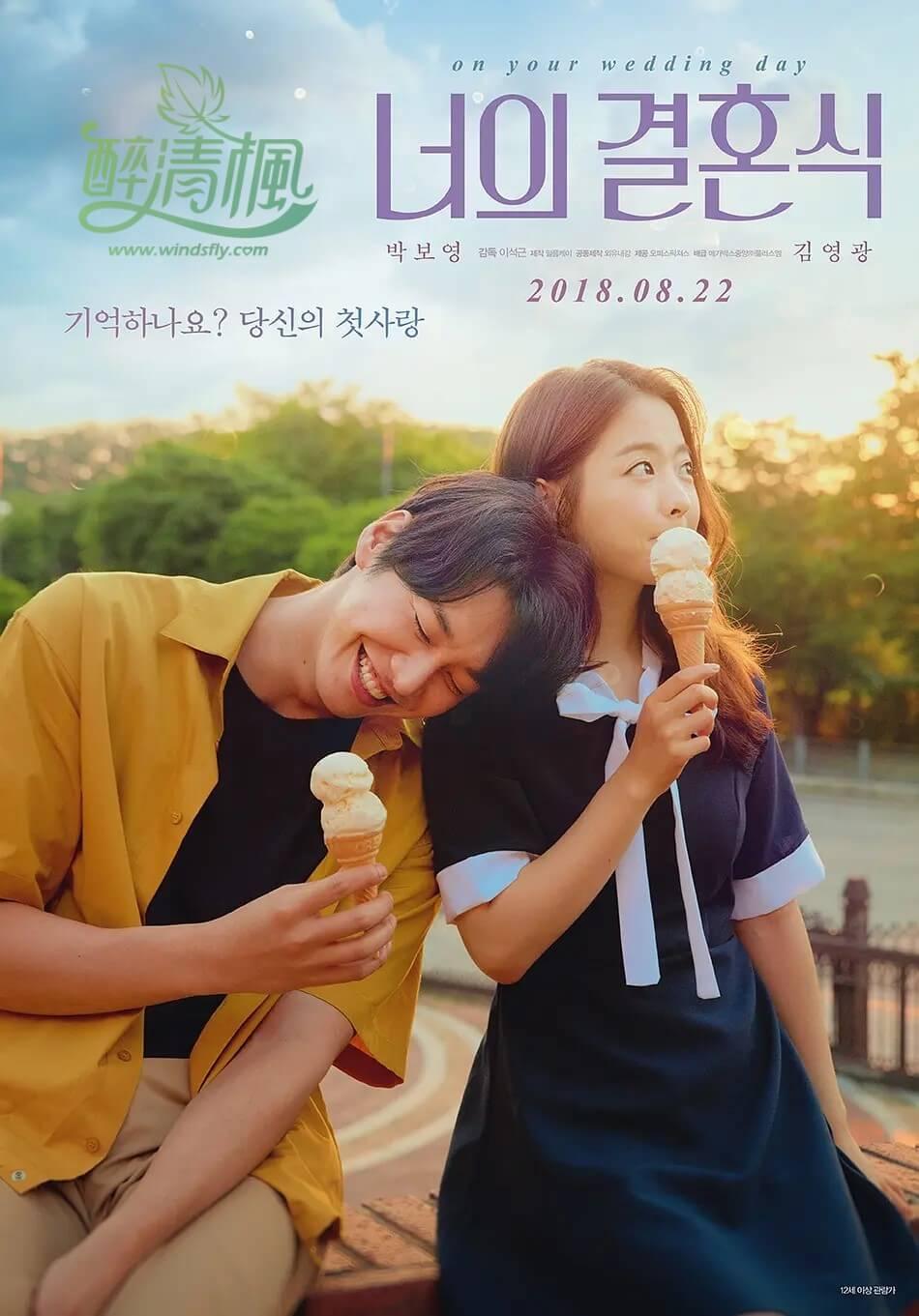 你的婚礼[朴宝英 金英光][2018](韩语中字)(感动电影系列5) 电影 第1张