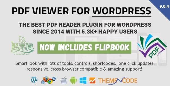 WordPress PDF插件 - PDF viewer v9.0.4(汉化) WordPress插件 第1张