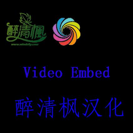 WordPress视频播放器插件 - Video Embed v1.6(汉化)[通用版+城通网盘专版] WordPress插件 第1张