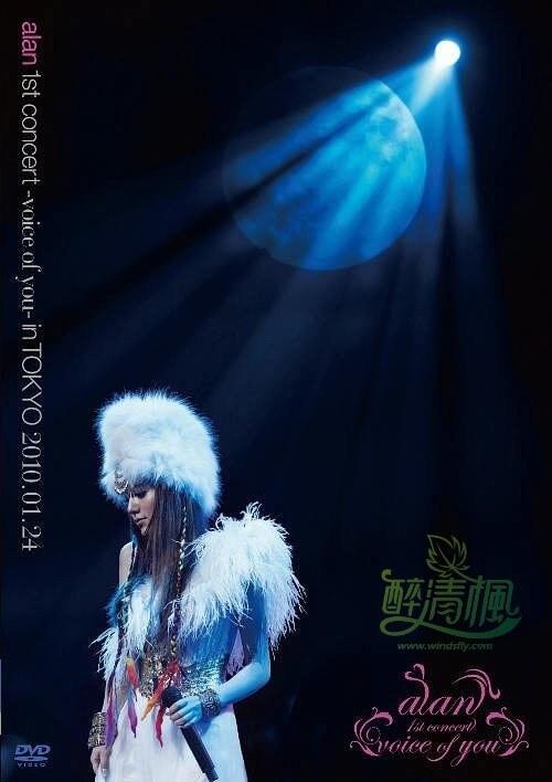 阿兰·达瓦卓玛(Alan) - Voice of you(2010) 音乐故事 第1张