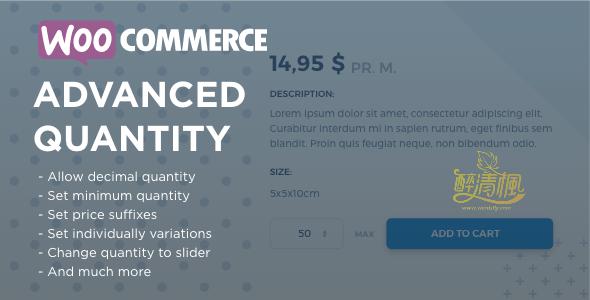 Woocommerce数量插件 – Advanced Quantity(汉化)[更新至v3.0] WooCommerce插件 第1张