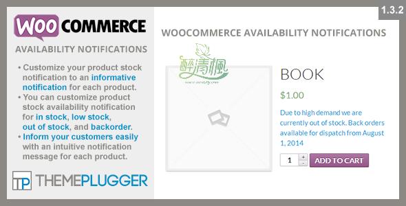 Woocommerce通知插件 – Availability Notifications v1.3.2(汉化) WooCommerce插件 第1张