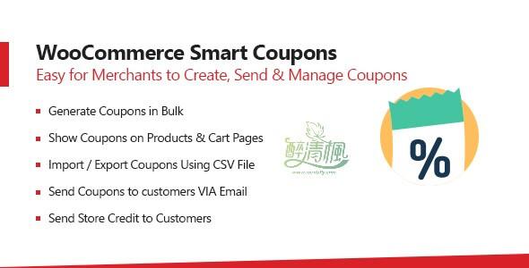 Woocommerce优惠券插件 - Coupon Pro v1.0.5(汉化) WooCommerce插件 第1张