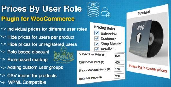 Woocommerce角色定价插件 - Prices By User Role(汉化)[更新至v5.0.1] WooCommerce插件 第1张