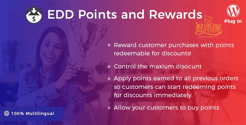 Easy Digital Downloads积分插件 – Points and Rewards(汉化)[更新到v2.1] EDD插件 第1张