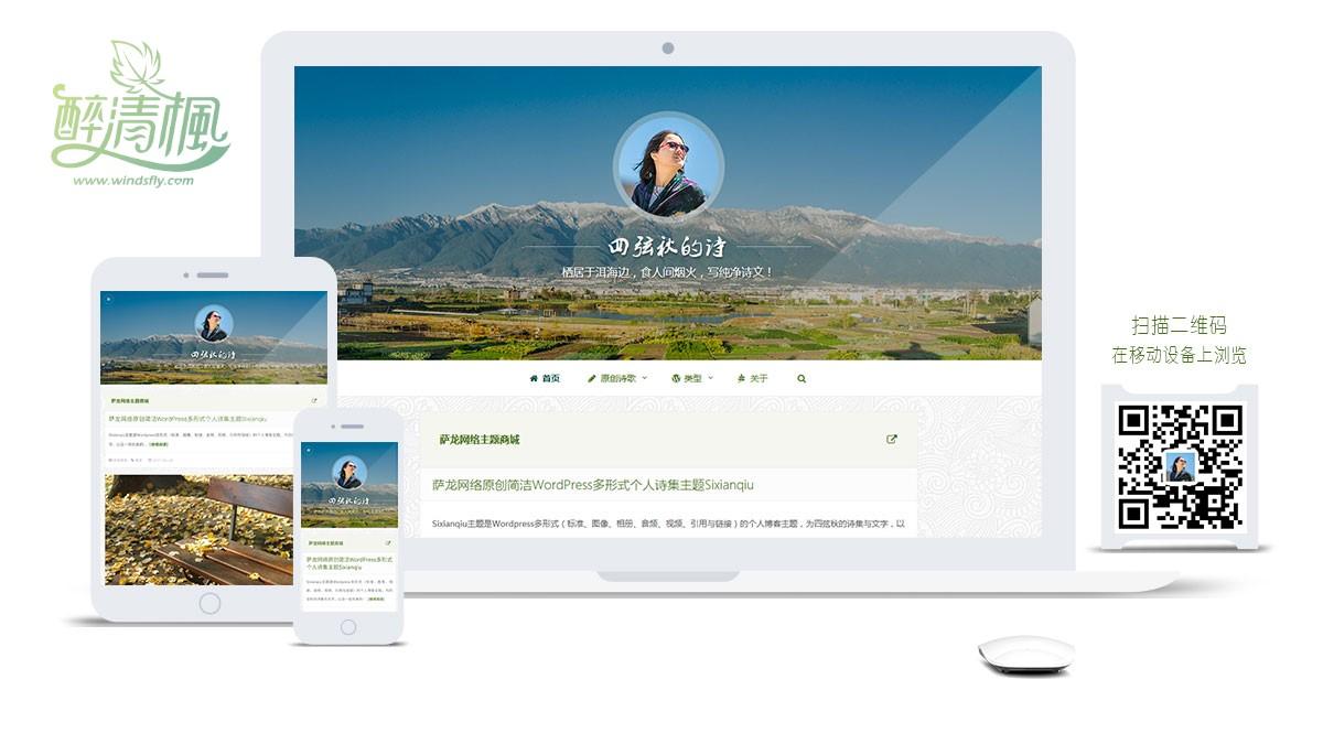 WordPress简约多形式博客主题 – Sixianqiu【转让】 WordPress主题 第1张
