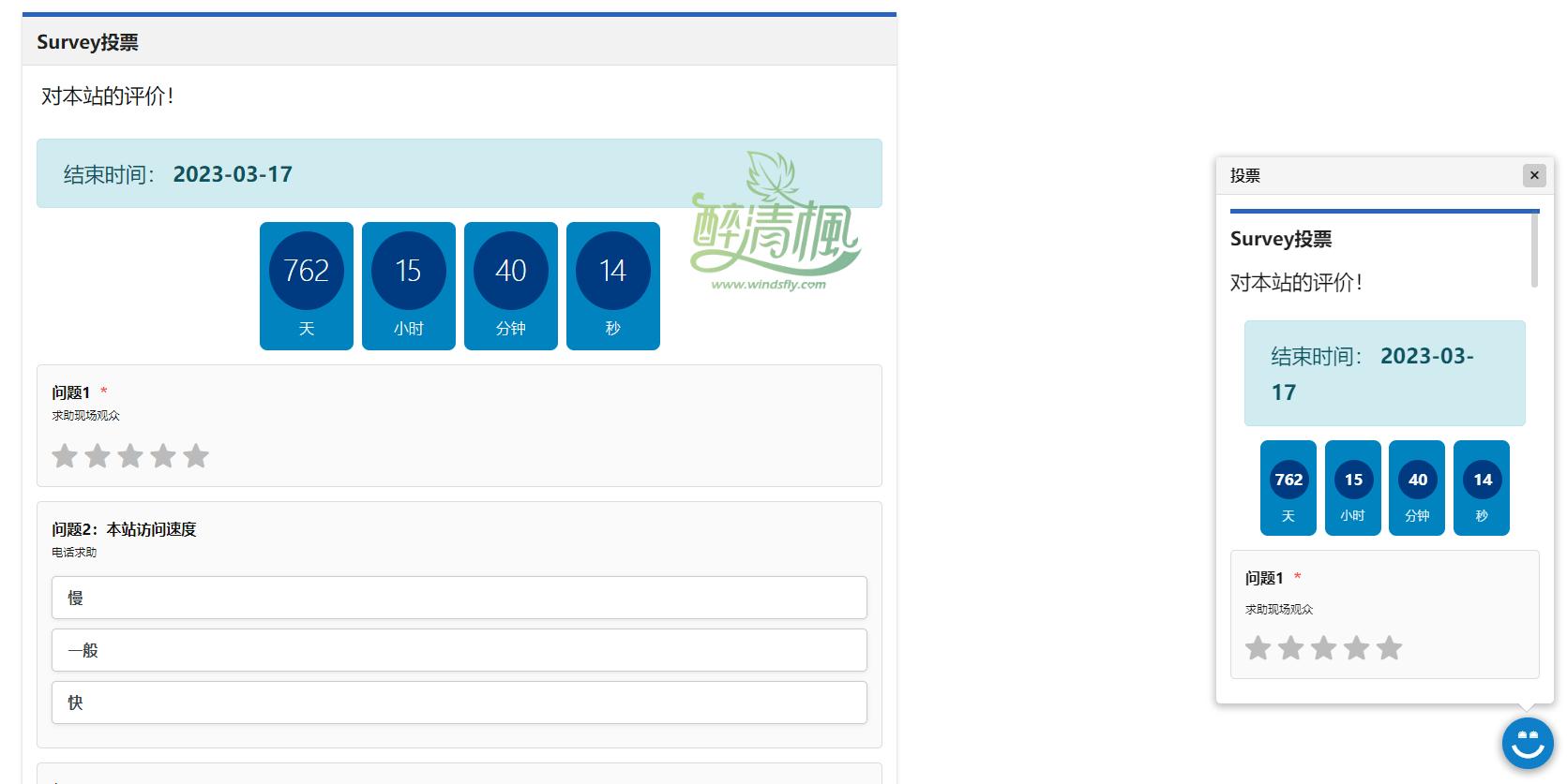 WordPress投票插件 - AH Survey v1.4(汉化) WordPress插件 第4张