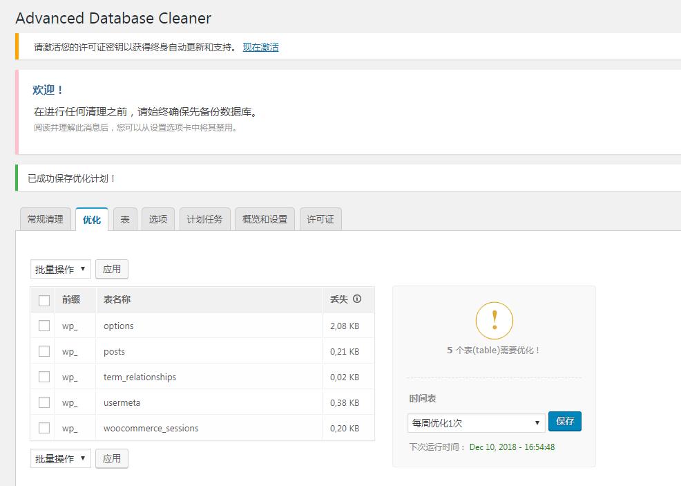 WordPress数据库清理插件 - Advanced Database Cleaner Pro(汉化)[更新至v3.1] WordPress插件 第3张