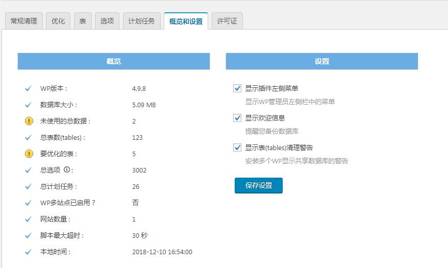 WordPress数据库清理插件 - Advanced Database Cleaner Pro(汉化)[更新至v3.1] WordPress插件 第4张