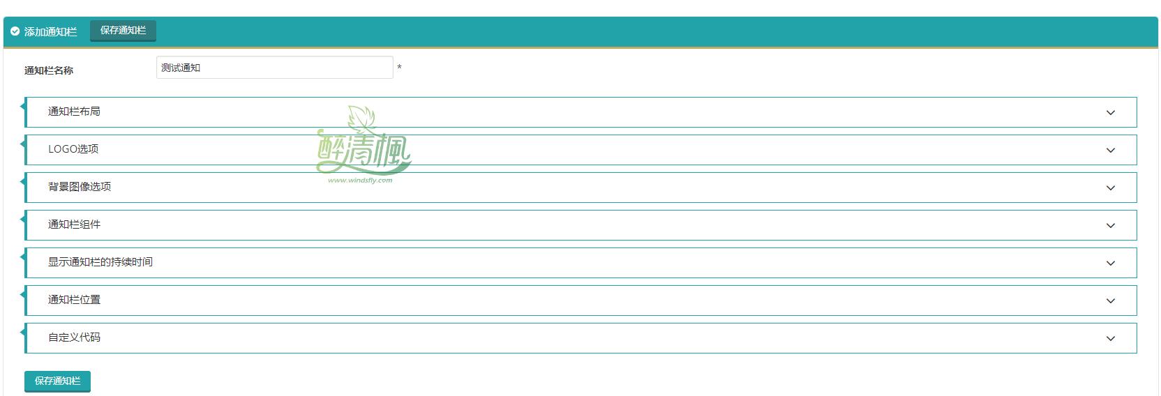 WordPress高级通知插件 - Apex Notification Bar(汉化)[更新至v2.1.1] WordPress插件 第2张