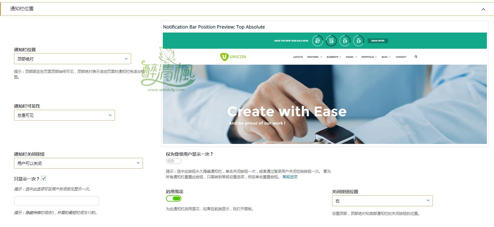 WordPress高级通知插件 - Apex Notification Bar(汉化)[更新至v2.1.4] WordPress插件 第5张