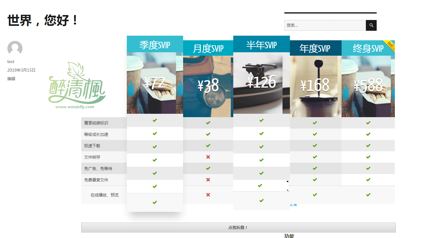 WordPress价格对比表单插件 - CSS3 Compare Pricing Tables v11.1(汉化) WordPress插件 第6张