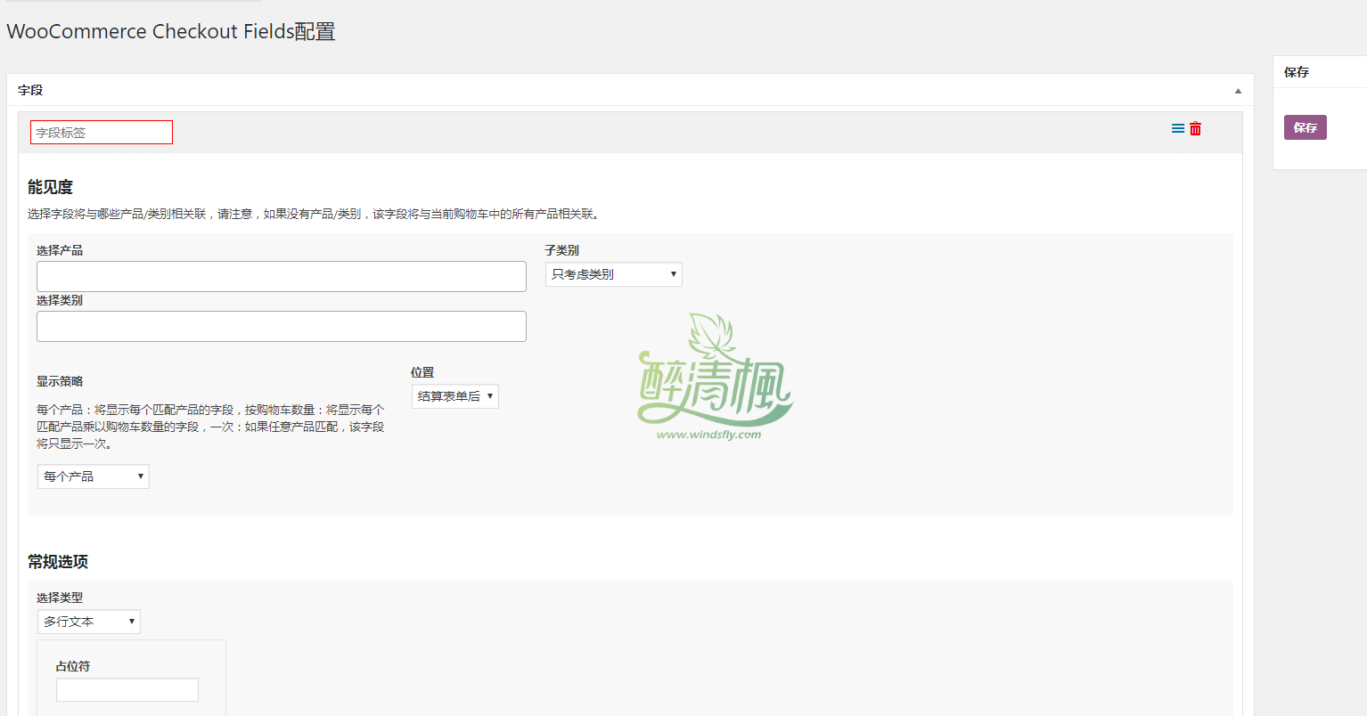 WooCommerce结算条件字段插件 - Conditional Product Fields at Checkout v2.6(汉化) WooCommerce插件 第2张