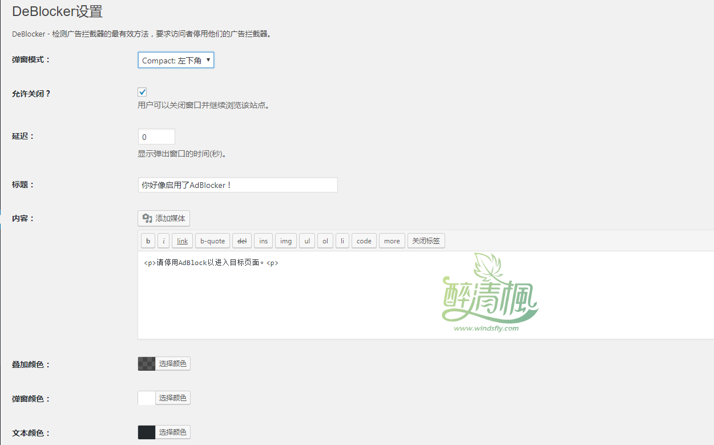 WordPress检测广告插件 - DeBlocker v1.0.2(汉化) WordPress插件 第2张