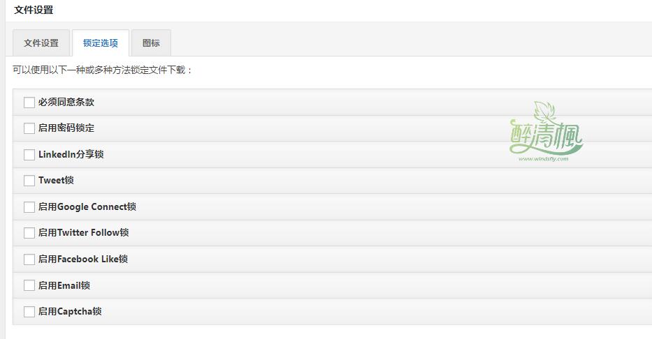 WordPress下载插件 - Download Manager(含7个扩展)(汉化)[更新至v5.3] WordPress插件 第4张