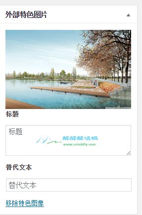 Wordpress特色图像外链插件 - External Featured Image v1.0(汉化) WordPress插件 第3张