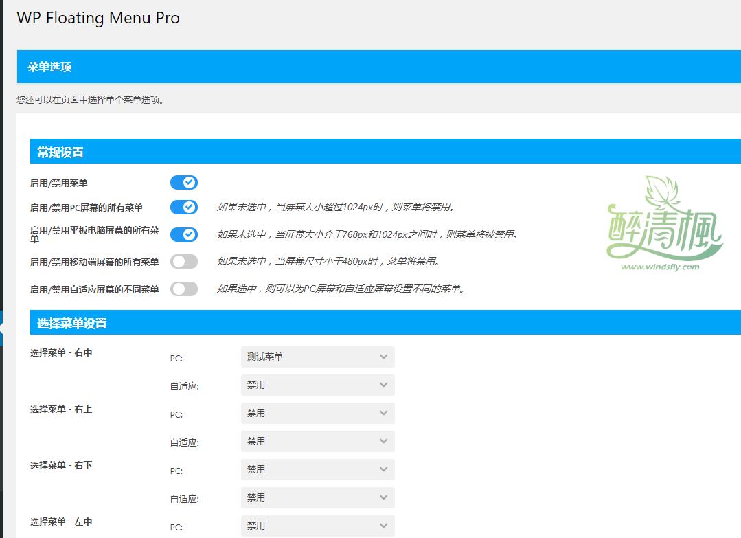 WordPress悬浮菜单插件 - Floating Menu Pro(汉化)[更新至 v2.0.7] WordPress插件 第2张