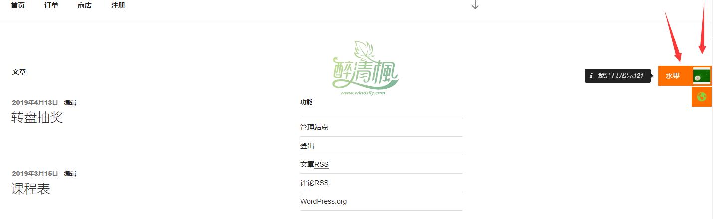 WordPress悬浮菜单插件 - Floating Menu Pro(汉化)[更新至 v2.0.7] WordPress插件 第6张