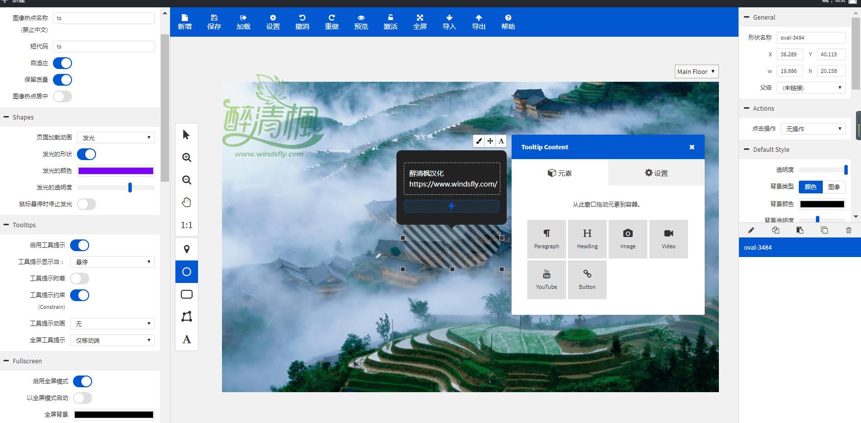 WordPress热点注释插件 - Image Map Pro(汉化)[更新至v5.1.6] WordPress插件 第5张