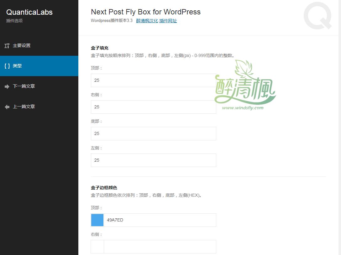 WordPress上下文导航插件 - Next Post Fly Box v3.3(汉化) WordPress插件 第3张