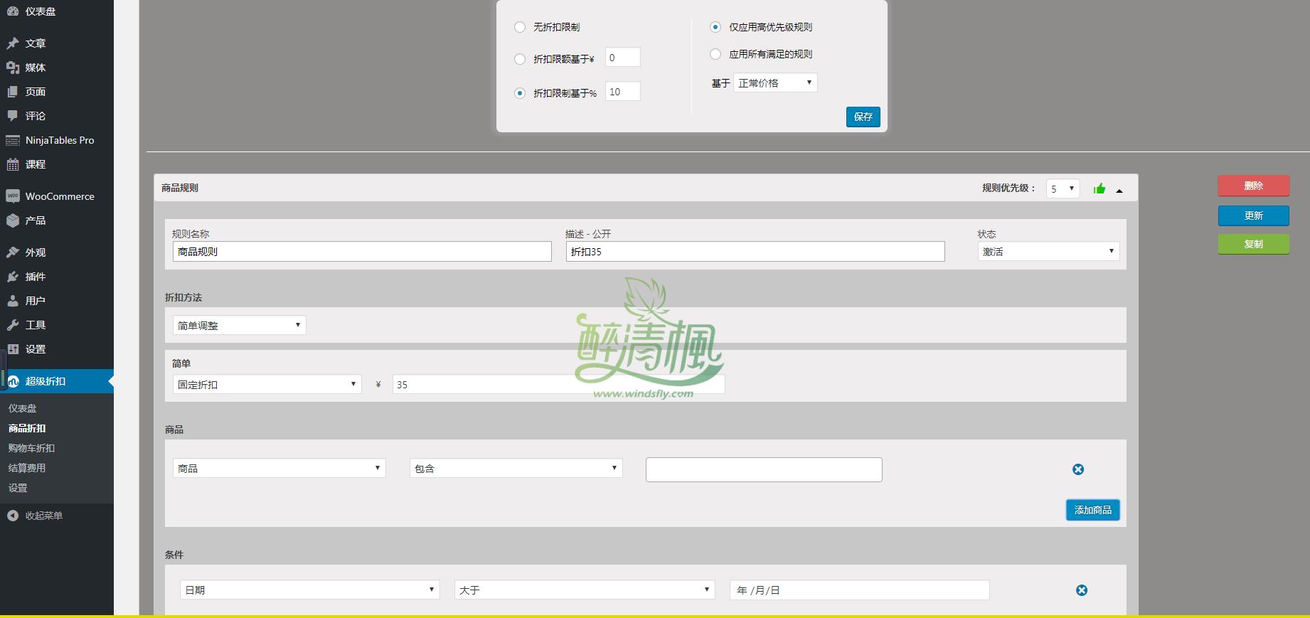 Woocommerce折扣插件 - NextGen v4.0(汉化) WooCommerce插件 第2张