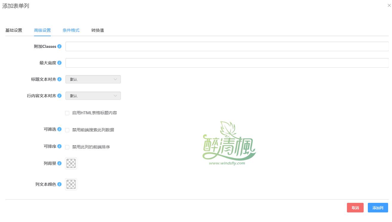 WordPress表单插件 - Ninja Tables Pro v3.3.2(汉化) WordPress插件 第3张