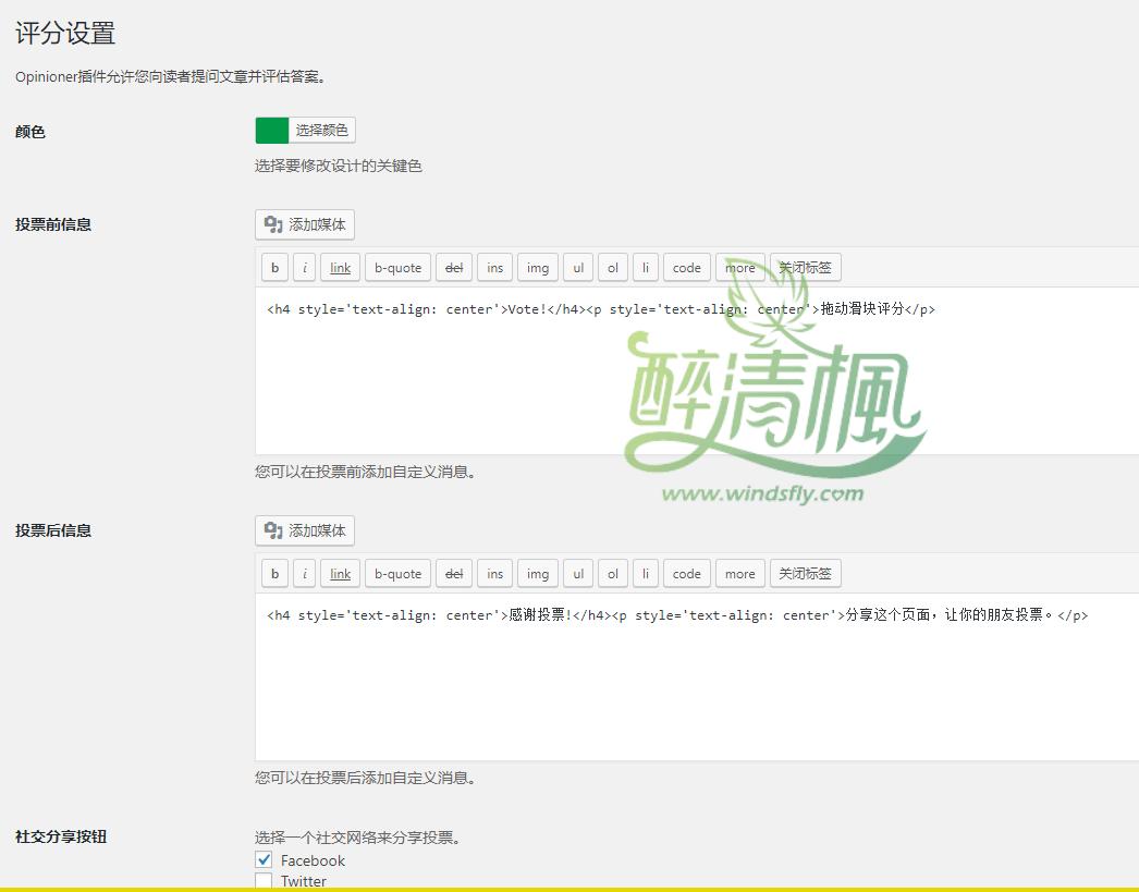 WooCommerce评分插件 - Opinioner v1.0(汉化) WooCommerce插件 第4张