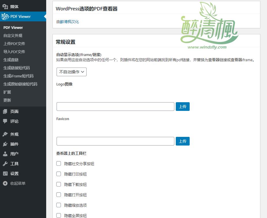 WordPress PDF插件 - PDF viewer v9.0.4(汉化) WordPress插件 第2张