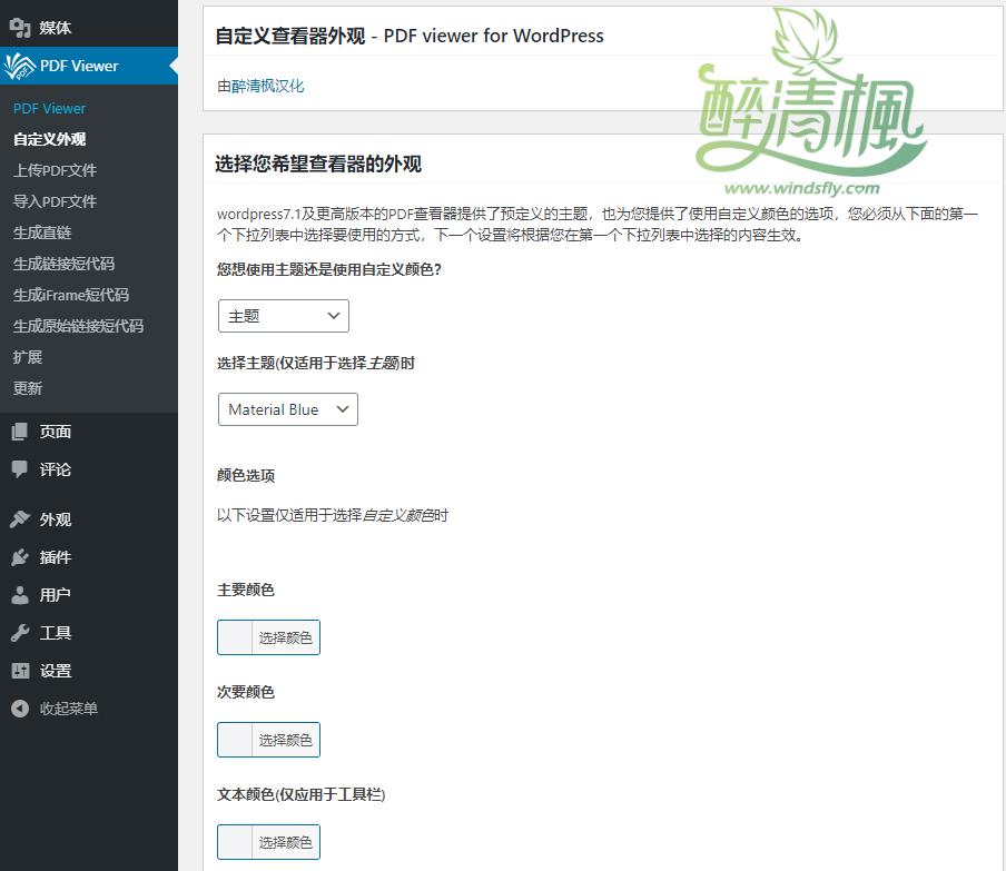 WordPress PDF插件 - PDF viewer v9.0.4(汉化) WordPress插件 第3张