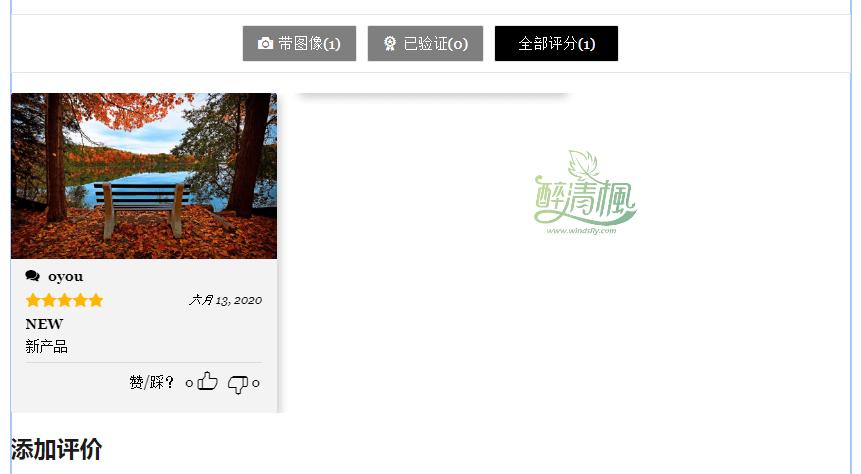 Woocommerce照片评论插件 - Photo Reviews Premium(汉化)[更新至v1.1.4.7] WooCommerce插件 第7张