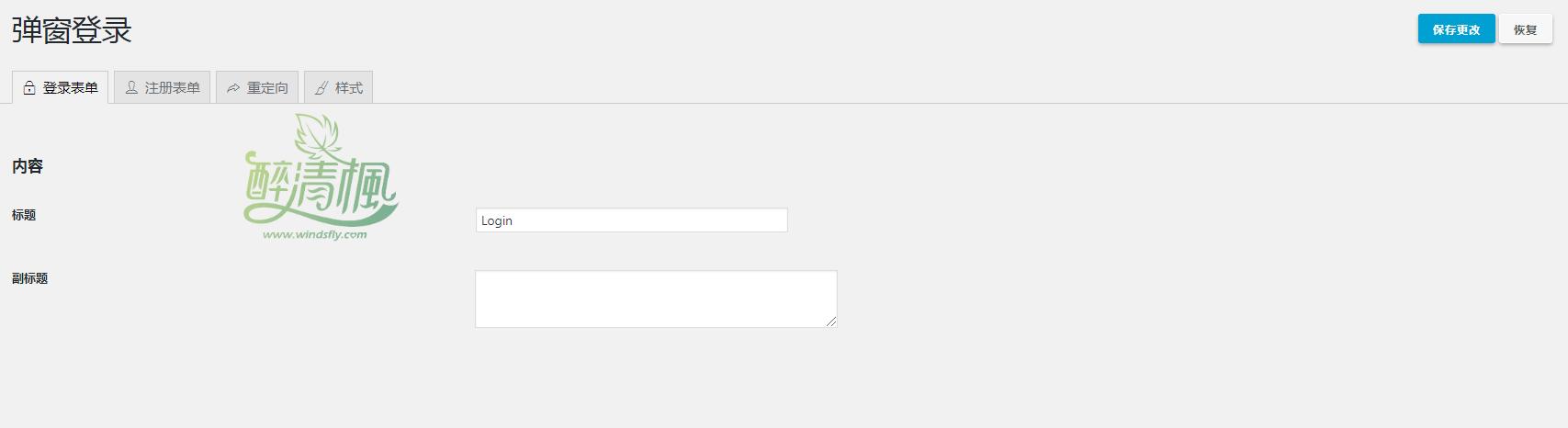 WordPress弹窗登录注册插件 - PressApps Modal Login v2.0.5(汉化) WordPress插件 第2张