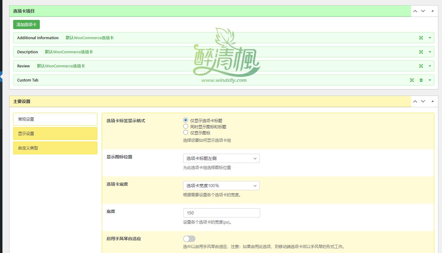 Woocommerce附加选项卡插件 - TabWoo v1.0.9(汉化) WooCommerce插件 第2张