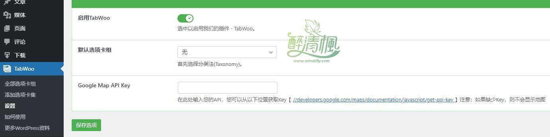 Woocommerce附加选项卡插件 - TabWoo v1.0.9(汉化) WooCommerce插件 第3张