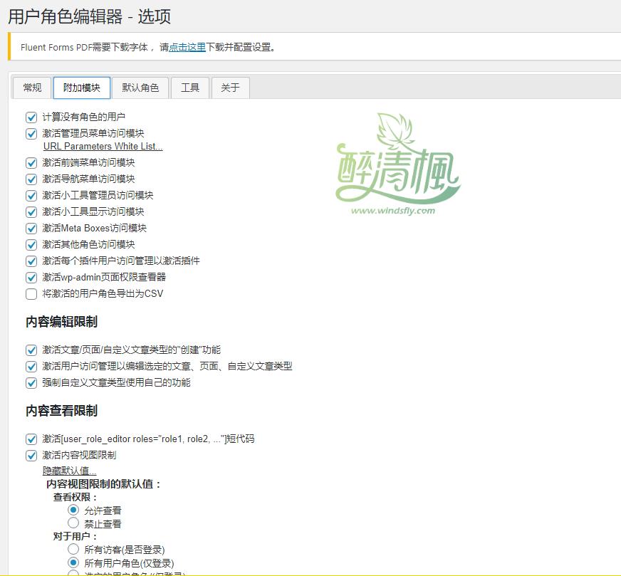 WordPress用户角色插件 - User Role Editor Pro v4.56(汉化) WordPress插件 第2张