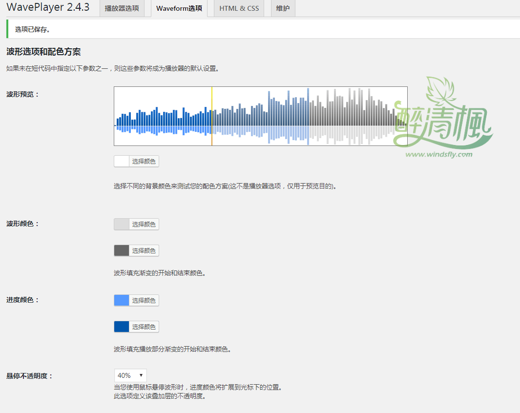 WordPress音乐播放器插件 -WavePlayer v2.4.3(汉化) WordPress插件 第3张