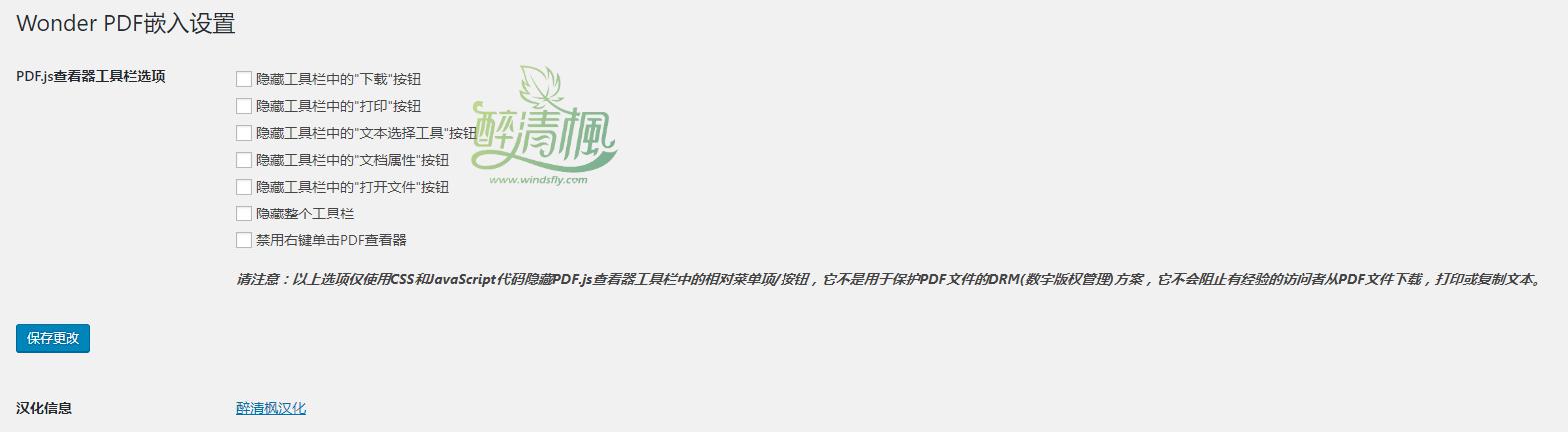 WordPress PDF嵌入插件 - Wonder PDF Embed v1.6(汉化) WordPress插件 第2张