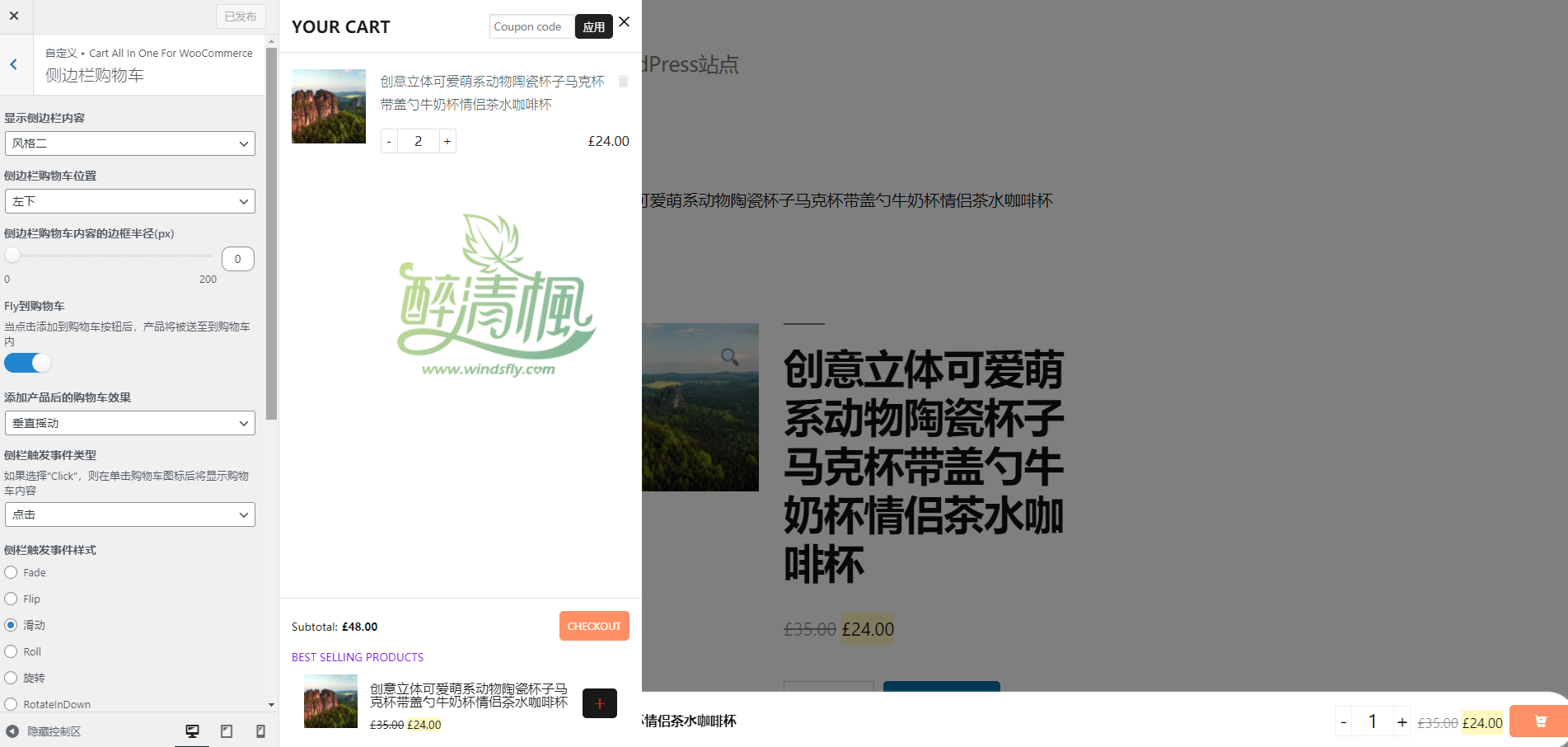 Woocommerce购物车多合一插件 - Cart All in One Premium(汉化)[更新至v1.0.1.8] WooCommerce插件 第3张