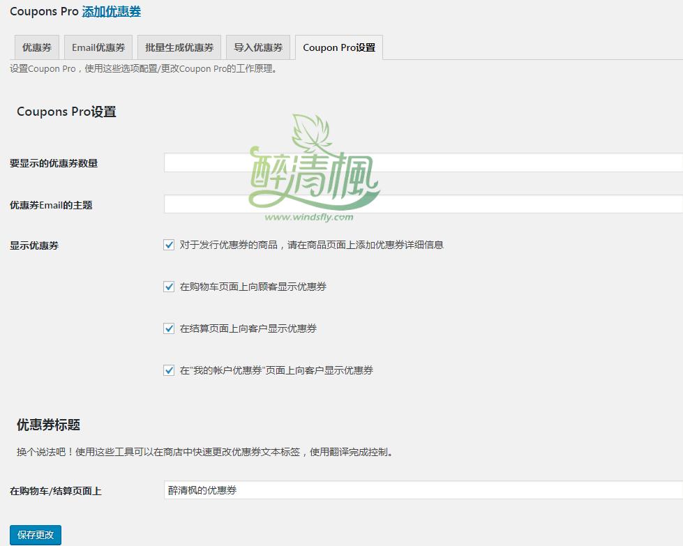 Woocommerce优惠券插件 - Coupon Pro v1.0.5(汉化) WooCommerce插件 第2张