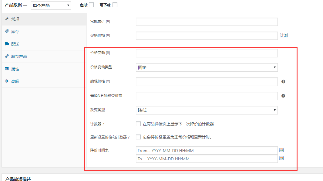 WooCommerce价格自动调整插件 - Drop Prices v1.1.20(汉化) WooCommerce插件 第2张
