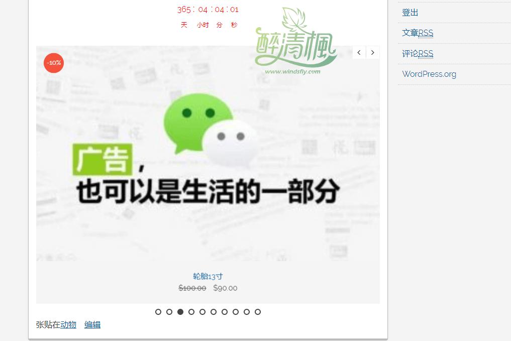 Woocommerce折扣幻灯插件 - Flash Sale Pricing and Discounts v3.0.1(汉化) WooCommerce插件 第6张