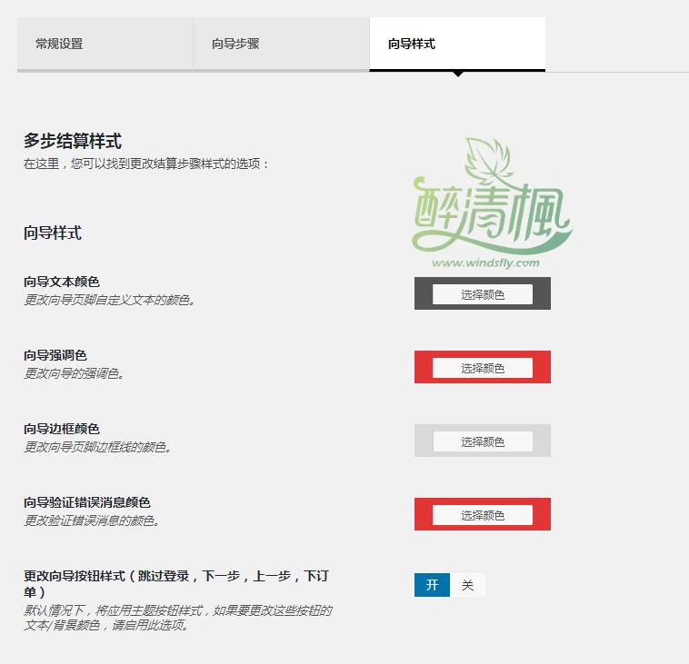 Woocommerce多步骤结算插件 - Multistep Checkout(汉化)[更新至v3.9] WooCommerce插件 第4张