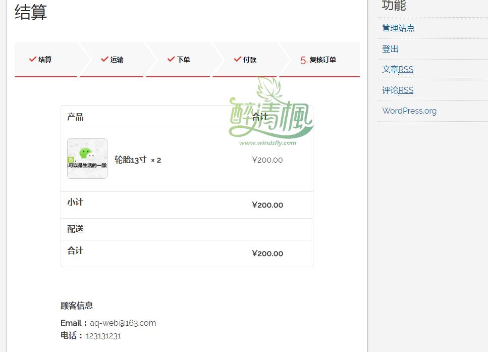 Woocommerce多步骤结算插件 - Multistep Checkout(汉化)[更新至v3.9] WooCommerce插件 第7张