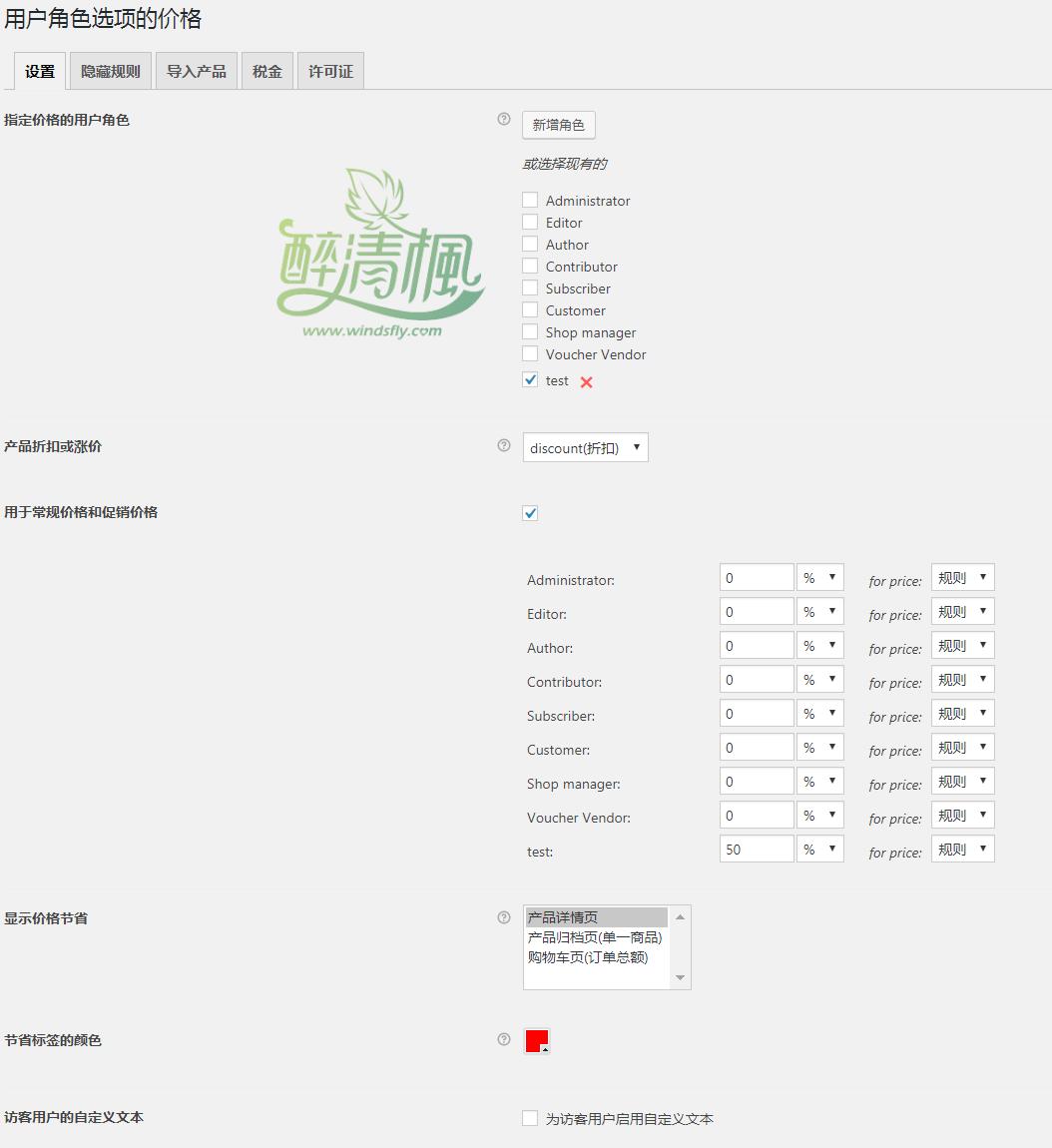 Woocommerce角色定价插件 - Prices By User Role(汉化)[更新至v5.0.1] WooCommerce插件 第2张