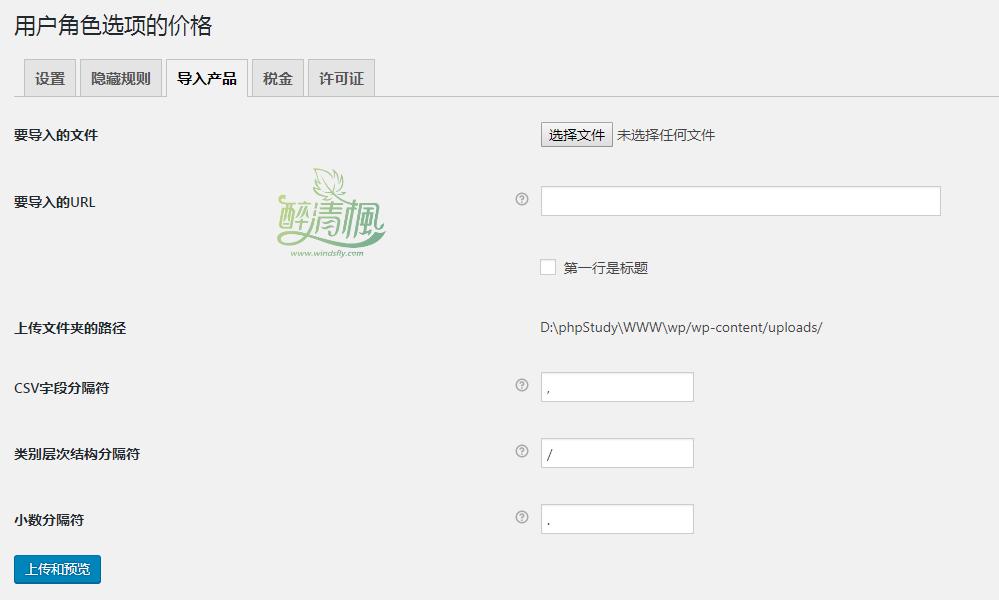 Woocommerce角色定价插件 - Prices By User Role(汉化)[更新至v5.0.1] WooCommerce插件 第4张